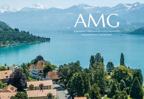 AMG клиника персонифицированной медицины и здоровья