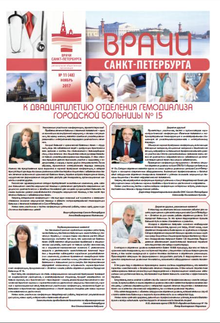 Газета Врачи Санкт-Петербурга ноябрь 2017