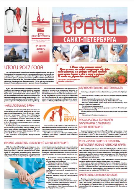 Газета Врачи Санкт-Петербурга декабрь 2017
