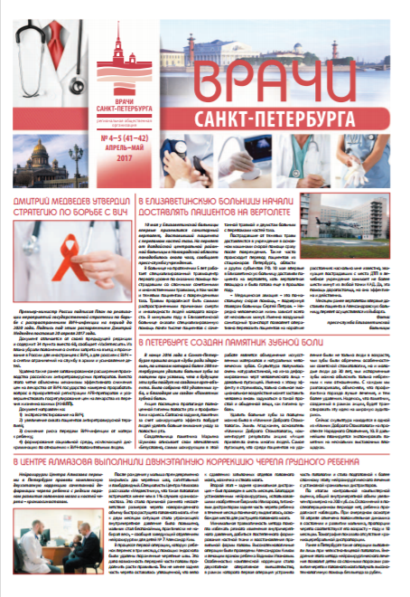 Газета Врачи Санкт-Петербурга апрель-май 2017