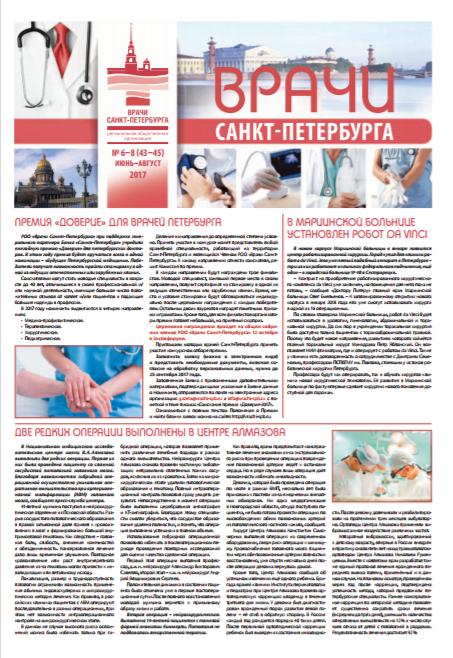 Газета Врачи Санкт-Петербурга июнь-август 2017
