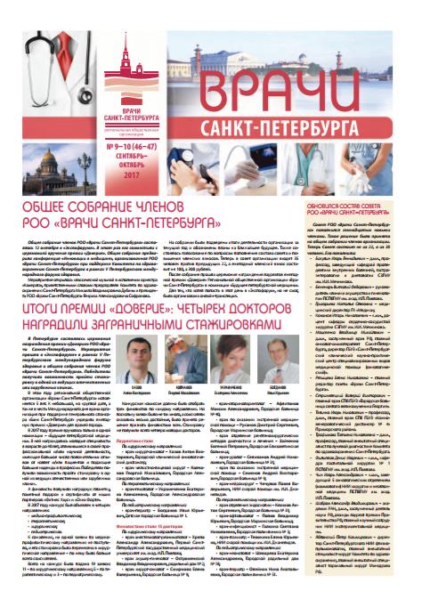 Газета Врачи Санкт-Петербурга сентябрь-октябрь 2017