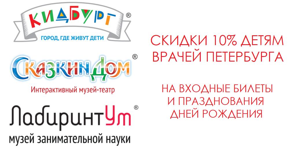 Скидка 10% на детские входные билеты в Кидбург, Сказкин Дом и ЛабиринтУм!