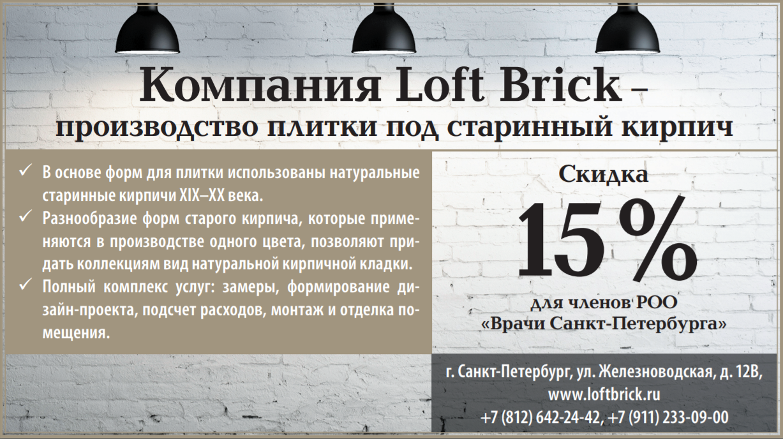 Лофт Брик