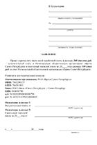 Заявление на оплату взносов