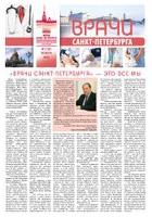 Газета Врачи Санкт-Петербурга октябрь 2013 г