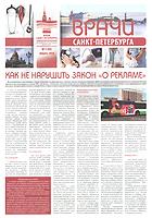 Газета Врачи Санкт-Петербурга январь 2014 г