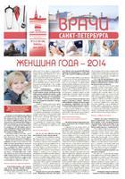 Газета Врачи Санкт-Петербурга февраль март 2014 г