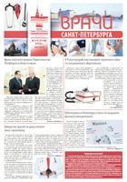 Газета Врачи Санкт-Петербурга апрель май 2014 г
