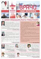Газета Врачи Санкт-Петербурга июнь 2014 г