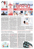 Газета Врачи Санкт-Петербурга август сентябрь 2014 г