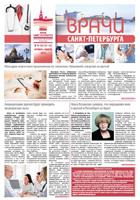 Газета Врачи Санкт-Петербурга октябрь ноябрь 2014 г