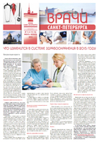 Газета Врачи Санкт-Петербурга январь февраль 2015 г