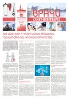 Газета Врачи Санкт-Петербурга март 2015 г