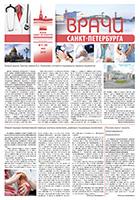 Газета Врачи Санкт-Петербурга май 2015 г