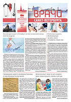 Газета Врачи Санкт-Петербурга июнь 2015 г