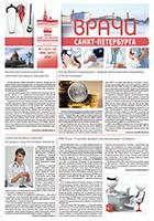 Газета Врачи Санкт-Петербурга июль-август 2015 г