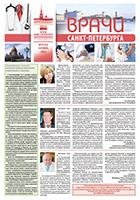 Газета Врачи Санкт-Петербурга сентябрь 2015 г