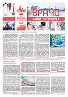 Газета Врачи Санкт-Петербурга октябрь 2015 г