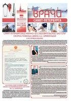 Газета Врачи Санкт-Петербурга январь-февраль 2017