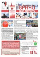 Газета Врачи Санкт-Петербурга март 2017