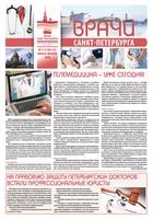 Газета Врачи Санкт-Петербурга 01-02 январь-февраль 2018