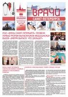 Газета Врачи Санкт-Петербурга 03-05 март-май 2018