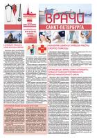 Газета Врачи Санкт-Петербурга сентябрь-октябрь 2018