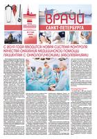 Газета Врачи Санкт-Петербурга ноябрь 2018