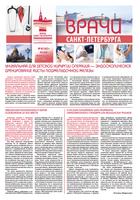 Газета Врачи Санкт-Петербурга февраль март 2019