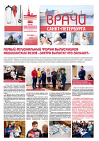 Газета Врачи Санкт-Петербурга апрель май 2019