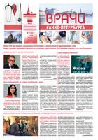 Газета Врачи Санкт-Петербурга январь февраль 2020