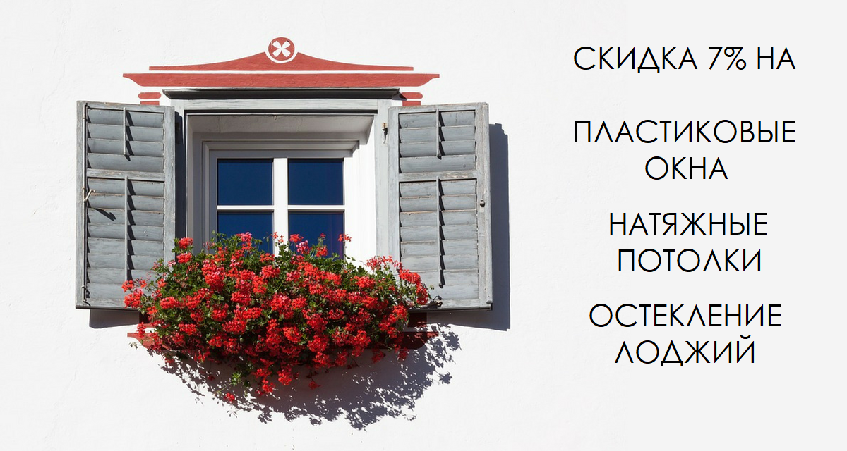Скидка 7% врачам Петербурга на пластиковые окна, натяжные потолки, остекление лоджий