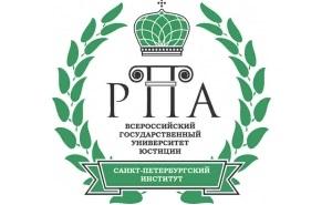 Всероссийский государственный университет юстиции — филиал в г. Санкт-Петербург