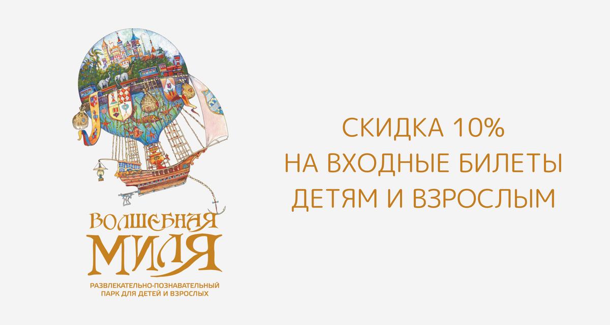 10% скидки врачам Петербурга на детский парк Волшебная миля!