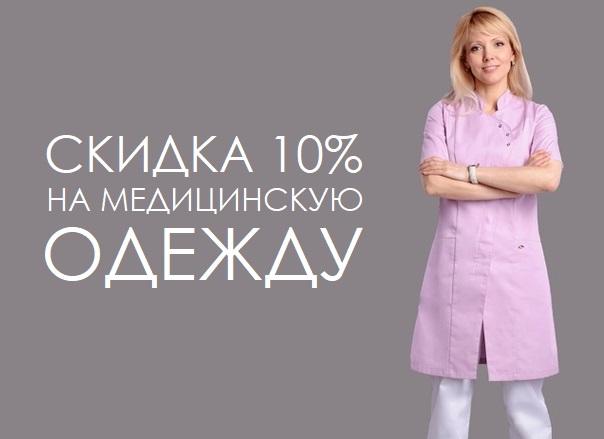 10% скидки врачам Петербурга на медицинскую одежду!