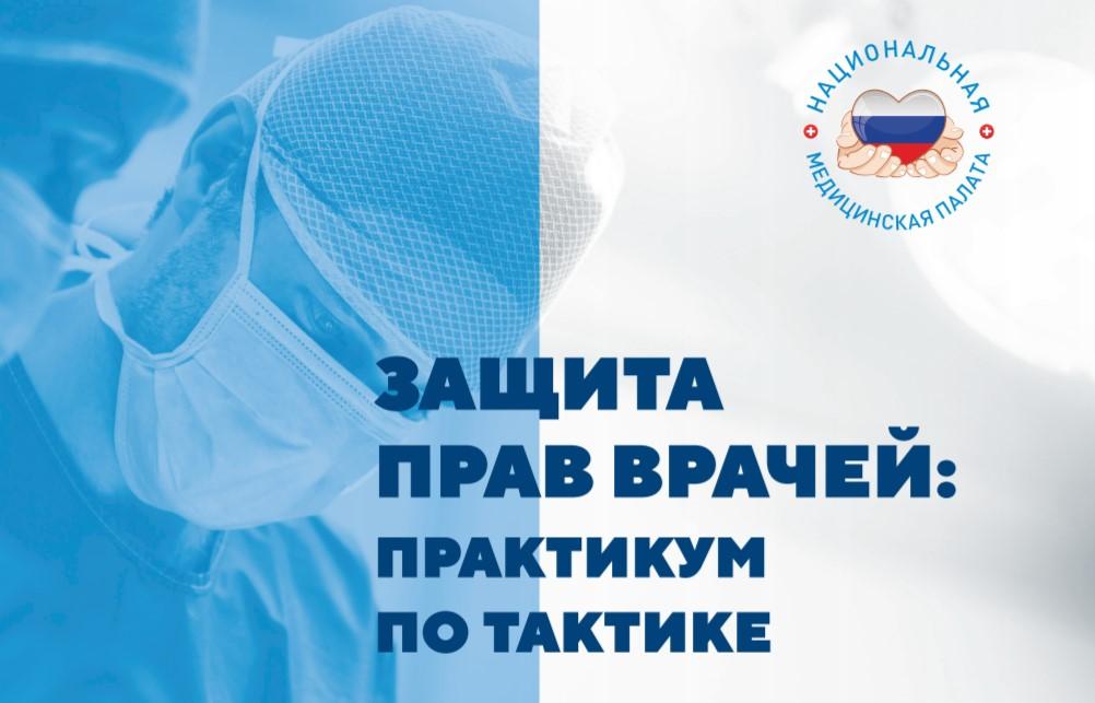 Вышел сборник юридических рекомендаций «Защита прав врачей: практикум по тактике»