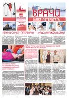 Газета Врачи Санкт-Петербурга декабрь 2018 январь 2019