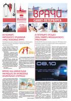 Газета Врачи Санкт-Петербурга сентябрь октябрь 2019