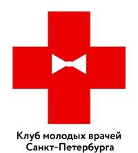 Клуб молодых врачей Санкт-Петербурга