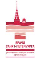 Отчет по работе РОО Врачи Санкт-Петербурга за 2018 год
