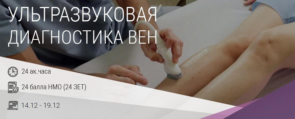 Ультразвуковая диагностика вен