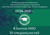 Онлайн-конференция Внутренние болезни в 2021 году. Уроки Пандемии