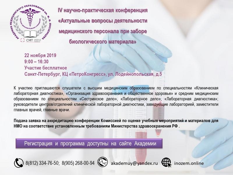 Актуальные вопросы деятельности медицинского персонала при заборе биологического материала
